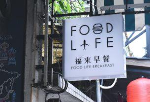 台北大安區/福來早餐/甜鹹吐司 起司煉乳炸饅頭 東區排隊早餐店