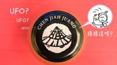 【台灣好牌子】陳稼莊 CHEN JIAH JUANG~ 最佳無農藥天然果汁選擇!!!