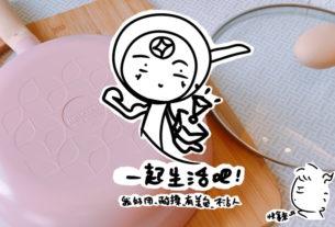 【開箱 Neoflam】一起生活吧~ Retro 水晶炒鍋,好用、耐操、有美色、不沾鍋!