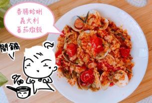 萬萬沒想到~超簡單義式海鮮蕃茄燉飯!