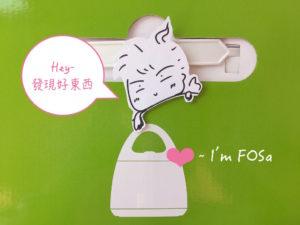 你吃得新鮮嗎? 來自西班牙的 FOSa 給你5倍藏鮮度!