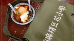【桃園大溪 | 美食】福麻糬豆花(大溪店)×吃豆花回憶國小教室
