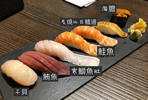 【台北 | 民生社區】御持成和食酒處 -綜合日本料理;台北居酒屋;中午就能小酌一番