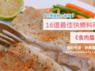 【快樂編輯精選】16道最佳快樂料理《食肉篇》