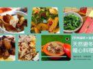 【快樂編輯精選】天然超暖系料理《麻油料理/桂圓暖心/梅子入菜》陪你一起過好冬~