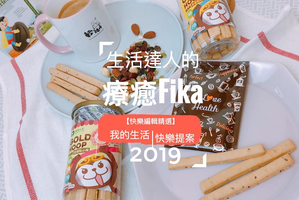 【快樂編輯精選】生活達人的療癒Fika,我們2019一起美好人生!