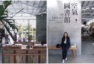 【嘉義 | 景點】空氣圖書館 ▎必去植栽文青系餐廳,鄰近太平雲梯、太平老街(附菜單)