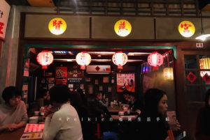 【日本福岡 | 台灣味】檳榔の夜ー日本人介紹美味的台灣菜