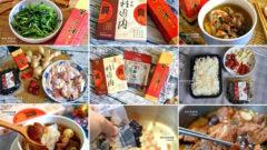 【汪喵嬉遊記 | 食譜】團圓菜(上)ⓞ銀耳蓮子湯+桂圓麻油雞湯♨