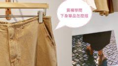 【阿霏時尚】買褲大學問!私心推東區B.Low褲子專賣店,教你下身單品怎麼搭!