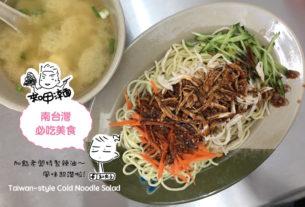 高雄【來呷涼麵】超正點麻醬、有料味噌湯、老闆特製辣油~