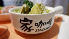 【台北大安】家咖哩-來自花蓮的原住民風味綠咖哩(安和店)