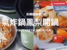 【弟噗媽】氣炸鍋鳳梨果皮簡單開鍋~母親節禮物開箱!