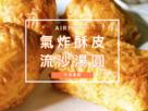 氣炸酥皮流沙湯圓 (作法影片)